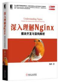 深入理解Nginx:模块开发与架构解析 9787111414780