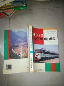 韶山3型4000系电力机车