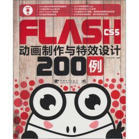Flash CS5 动画制作与特效设计200例