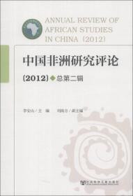中国非洲研究评论(2012)(总第2辑)