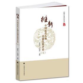 维新——中国近代人物宪制思想评论(I)