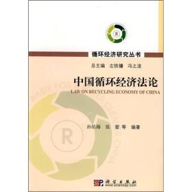 中国循环经济法论 专著 Law on recycling economy of China 孙佑海,张蕾等编著 eng zh