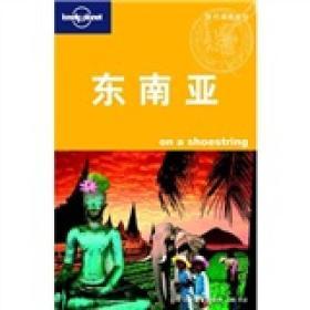 旅行指南系列 东南亚