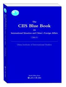 国际形势和中国外交蓝皮书·2013:英文版