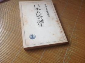 《日本人民の诞生》,华山茅原廉太郎述,已绝版,值得收藏