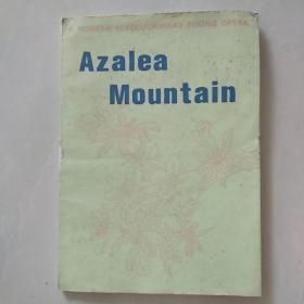 Azalea mountain革命现代京剧 杜鹃山 英文版 稀少本(版权页贴的见图