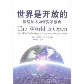 世界是开放的(有少许笔记)