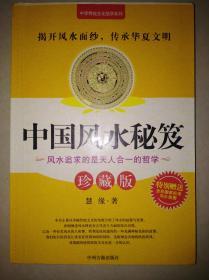 中国风水秘笈