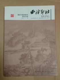西泠印社总第二十一辑徽派与徽州篆刻研究专辑