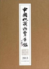 中国收藏拍卖年鉴(2013)