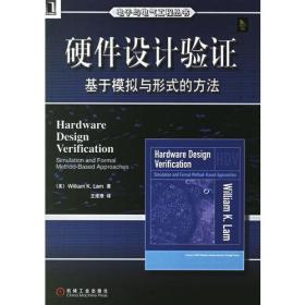 硬件设计验证:基于模拟与形式的方法