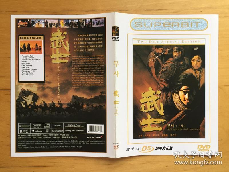 安圣基 武士(上) DVD封面