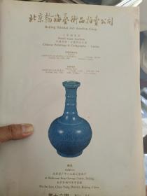 1998 北京翰海艺术品拍卖公司16