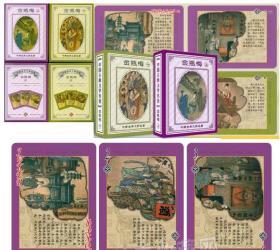 【全新】《中国古典名著——金瓶X(上)(下)大全套》两副扑克,全套108张大全,厚纸全彩色,正版,带塑料盒一个+彩色外套一个