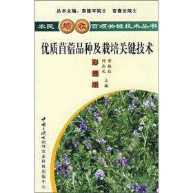 优质苜蓿品种及栽培关键技术(彩插版)