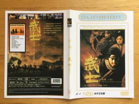 安圣基 武士(下) DVD封面