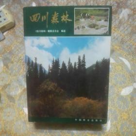 四川森林 精装 一版一印4000册1535页 (包韵达快递)