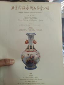 1997 北京翰海艺术品拍卖公司 11