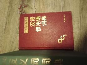 汉英双解汉语惯用词词典(精装32开本).【工具书】