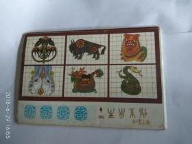 十二生肖明信片12全 无锡邮电局