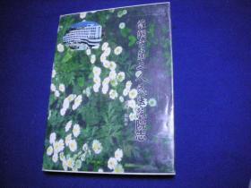 淮阴市第二人民医院院志(1950-1990) 【孔网孤本】私藏