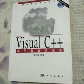 Visual C++常用数值算法集