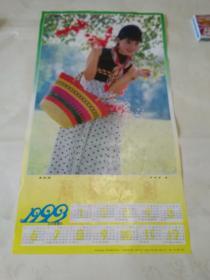 1993年年历画:春姑娘