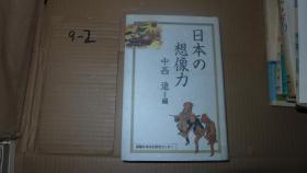 日本の想象力 日文原版 精装