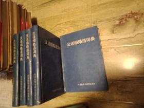 汉语缩略语词典(精装32开本)...
