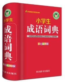 小学生成语词典(彩色插图版)
