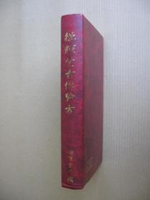 《德辉堂古传验方》(精装16开,书口及前后空白页有黄斑污渍。)