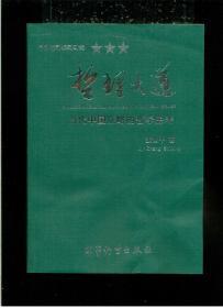 《哲理大道----当代中国战略的哲学思考》(16开平装 厚重册630页 仅印5000册)九五品 近全新