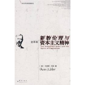 新教伦理与资本主义精神【一版一印】有划线