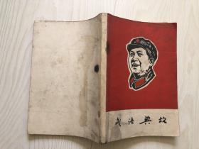《毛泽东选集》成语典故注释(封面木版毛主席头像 )