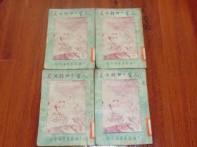 元宫十四朝演义(一套4本)民国19年版