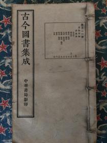 古今图书集成,禽虫典第五二一册