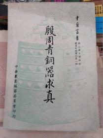 殷周青铜器求真  65年初版稀缺,包快递