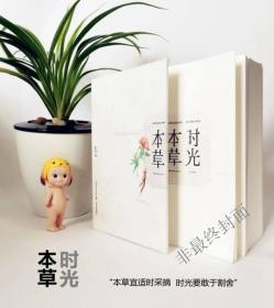 时光本草9787518410606中国轻工业出版社
