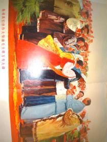 敬祝我们的伟大领袖毛主席万寿无疆 【文刊内页】