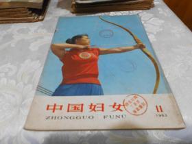 中国妇女(1963年第11期)
