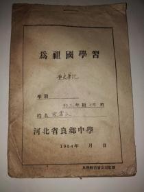 为祖国学习笔记本( 1954年河北省良乡中学 )