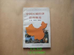 中国区域经济管理概论