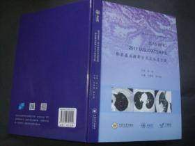 2015 WHO、 2011 IASLC/ATS/ERS 肺腺癌病理新分类及临床实践,库存书