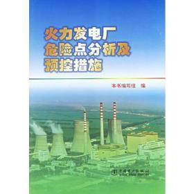 火力发电厂危险点分析及预控措施