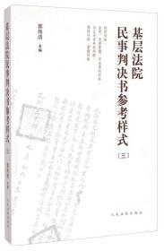 基层法院民事判决书参考样式(三)