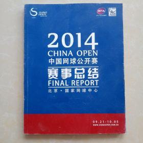 2014中国网球公开赛赛事总结