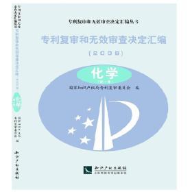 专利复审和无效审查决定汇编(2008):化学