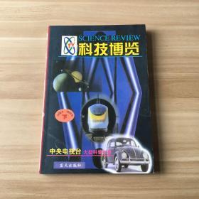 科技博览:1998.6-1999.10