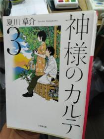 な夏川草介      神様のカルテ3     64开文库本小说