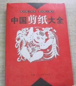 中国剪纸大全/天津人民美术出版社